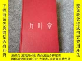 二手書博民逛書店萬葉堂英文原版 pears罕見cyclopaediaY25771 出版1965