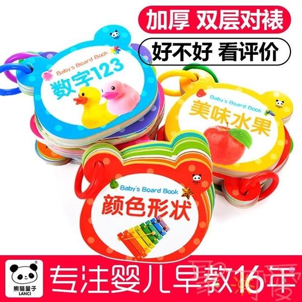 益智玩具寶寶識字卡片兒童早教啟蒙認知識數字【聚可愛】