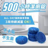 500小時潔廁錠 45g【櫻桃飾品】【28913】