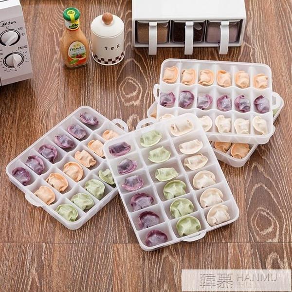 餃子盒放冷凍餃子的速凍冰箱存放盤托盤分格多層家用收納盒  母親節特惠 YTL