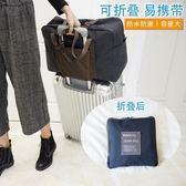 折疊旅行包大容量旅行袋旅游包行李包行李袋女短途拉桿包手提包