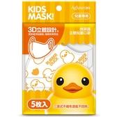 快潔適 立體兒童口罩(5入) 小黃鴨【小三美日】