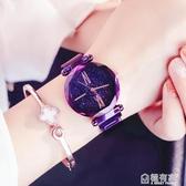 手錶女士學生星空防水時尚簡約潮流網紅抖音同款手鏈手鐲韓版磁鐵  極有家