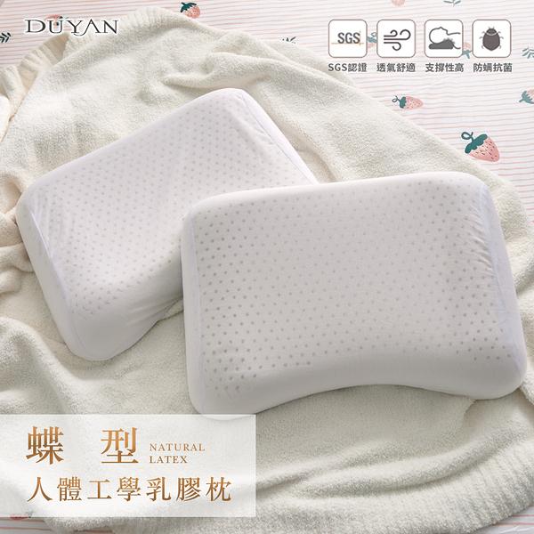 蝶型人體工學乳膠枕