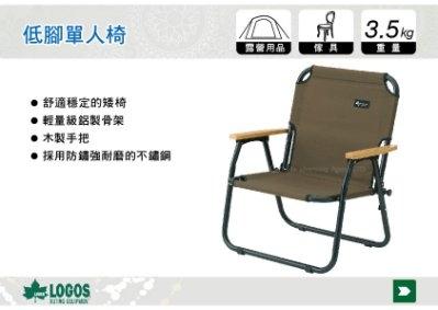 ||MyRack|| 日本LOGOS No.73174035 低腳單人露營折疊椅 摺疊椅 露營椅 露營桌椅 登山