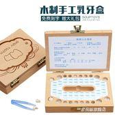 乳牙盒乳牙紀念盒 男孩女孩裝牙齒的盒子兒童寶寶掉牙收藏保存盒牙盒子多莉絲旗艦店