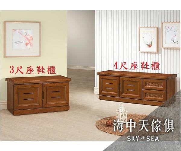 {{ 海中天休閒傢俱廣場 }} J-8 摩登時尚 鞋櫃系列 69-94801(501) 樟木4尺坐鞋櫃