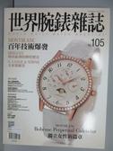 【書寶二手書T7/收藏_QAB】世界腕表雜誌_105期_萬寶龍百年技術爆發