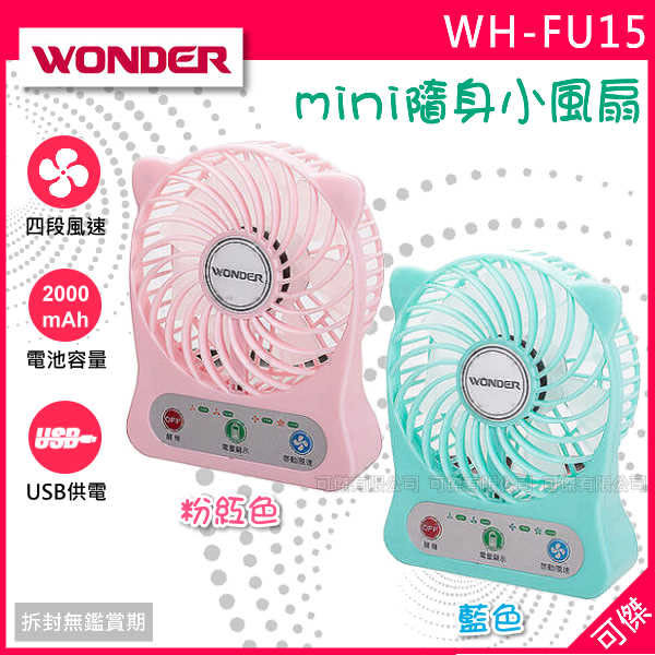 可傑 WONDER 旺德  WH-FU15 充電式迷你USB風扇  mini隨身 超靜音 造型可愛! 抓寶可夢 必勝商品!