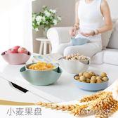 北歐時尚小麥果盤可瀝水 零食乾果水果籃創意 現代 客廳 果盆     時尚教主