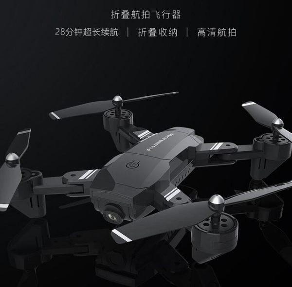 空拍機  1600萬像素 雙攝像頭 折疊無人機高清航拍專業迷妳飛行器兒童玩具超長續航感應遙控飛機