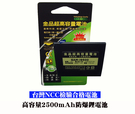 【金品-安規認證電池(2500mAh)】SAMSUNG三星 Mega 5.8 i9152 / G7102  B600BE 原電製程