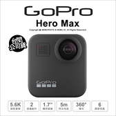 GoPro Max 360運動攝影機 全景拍攝 防震 5.6K 5m防水 潛水 GPS 公司貨【送64G+24期】薪創數位