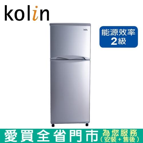 Kolin歌林125L雙門冰箱KR-213S03含配送+安裝【愛買】