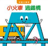 交通大驚奇:小火車過鐵橋