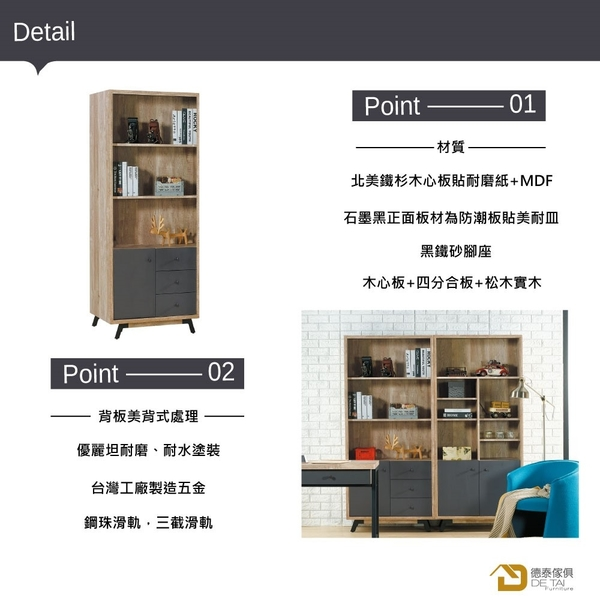 D&T 德泰傢俱 Tara工業風三抽書櫃 A003-527-2