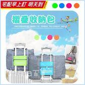 ✿mina百貨✿ 韓版 大容量 旅行 收納包 防水 可折疊收納 輕便攜帶【B00008】