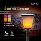 ◆KINYO耐嘉 GL-6032 太陽能仿真火把庭園燈『黃光』LED燈 火焰燈 太陽能燈 庭院燈 景觀 露營 造景