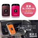 【配件王】日本代購 2018新款 夏普 SHARP IG-KC1 車用空氣清淨機 車上空清 橘/粉/棕