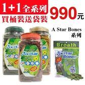 *KING WANG*【買1桶送1袋】  A Star Bones《空心六星棒 加大桶裝 潔牙骨》2000G/罐