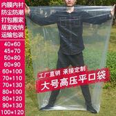 大號透明平口塑料袋收納搬家打包加厚PE防潮特大號高壓薄膜內膜袋