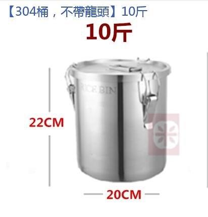 食品級304不銹鋼食用油桶 菜籽油花生油【304桶,不帶龍頭,10斤】