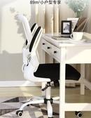 八九間學生椅子學習椅書房寫字凳子書桌轉椅電腦椅靠背辦公椅家用 MKS交換禮物