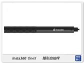 Insta360 隱形 自拍棒 自拍桿(One X / One R / One X2,公司貨)Insta 360
