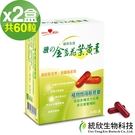 【統欣生技】金盞花葉黃素膠囊(液態)(30粒x2盒,共60粒)