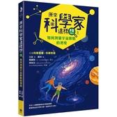 原來科學家這樣想3:如何測量宇宙膨脹的速度(寫給青少年看的天文學故事、培養科學素