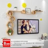 墻上置物架 實木墻上置物架免打孔墻壁書架掛墻柜客廳電視背景墻裝飾墻面隔板【快速出貨】
