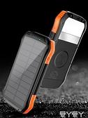 太陽能充電寶太陽能無線充電寶電充兩用有光就有電快充大容量18000毫安防水LX 愛丫