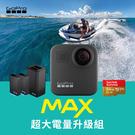 GoPro-MAX超大電量升級組-MAX...