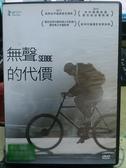 挖寶二手片-Y110-059-正版DVD-電影【無聲的代價】-賽巴斯汀霍特阿夫奧納斯 伊娃米蘭德(直購價)
