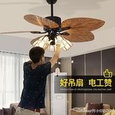 雙十一特價 風扇燈復古風扇燈工業吊扇燈餐廳客廳帶燈電扇家用吸頂美式一體風扇吊燈