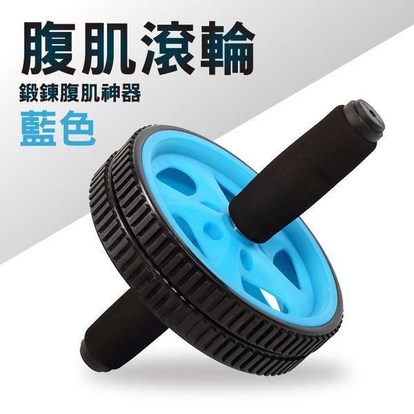 〈藍洞版〉滾輪收腹/健腹輪/腹肌輪/健腹器/收腹機