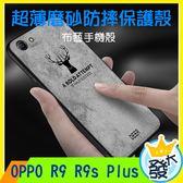 OPPO R9 R9s Plus 手機殼 全包四邊防摔軟殼 布紋手機殼 全包邊軟殼 防摔防撞 布紋手機軟殼