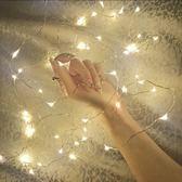 銅絲銅線燈串燈小燈泡少女心led星星DIY裝飾迷你彩燈螢火蟲網紅燈 qf2362【miss洛羽】