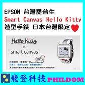 EPSON 療癒系 電子錶 手錶 Smart Canvas Hello Kitty 凱蒂貓 凱蒂 4種模式 公司貨
