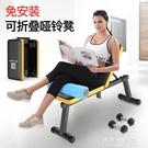 仰臥板 啞鈴凳可摺疊家用仰臥起坐運動器材健身椅子多功能飛鳥平板臥推凳 果果輕時尚NMS
