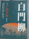 【書寶二手書T7/一般小說_NAY】白門柳-夕陽芳草_劉斯奮