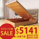 收納 掀床架 安全設計 免費組裝 羅杰掀床六分板(白橡、白、胡桃) 雙人5尺 / H&D東稻家居