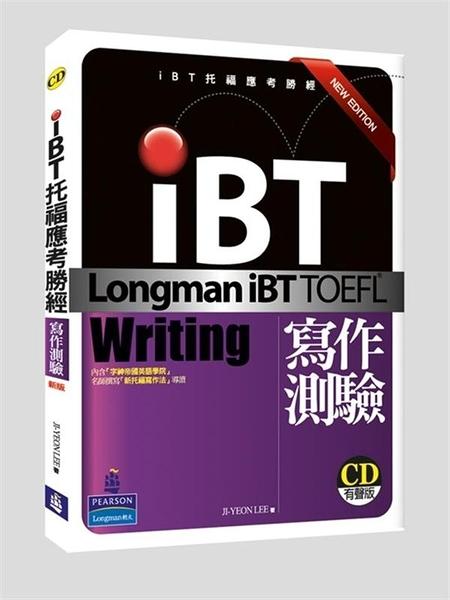 (二手書)iBT托福應考勝經:寫作測驗(新版)