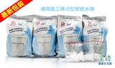 4入裝晶工牌濾心適用晶工牌JD系列飲水機送除水垢檸檬酸適用JK388/JK688L/JK966L/JD360L/JD3200/JD3201