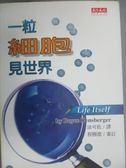 【書寶二手書T1/科學_OQJ】一粒細胞見世界_倫斯柏格, 塗可欣