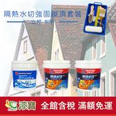 【漆寶】《9坪屋頂防水》立邦隔熱水切強固套裝◆免運│塗料9折優惠並加贈工具組!好划算◆