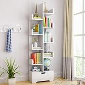 紓困振興 書架現代落地家用簡易置物架省空間經濟型客廳小型創意書櫃 YYJ【全館免運】