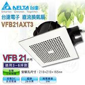 台達電子【VFB21AXT3】DC直流節能換氣扇 節能/省電/環保