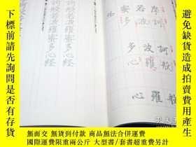 二手書博民逛書店HEART罕見SUTRA SHAKYO Pencil and Brush pen 30 Days Lesson B
