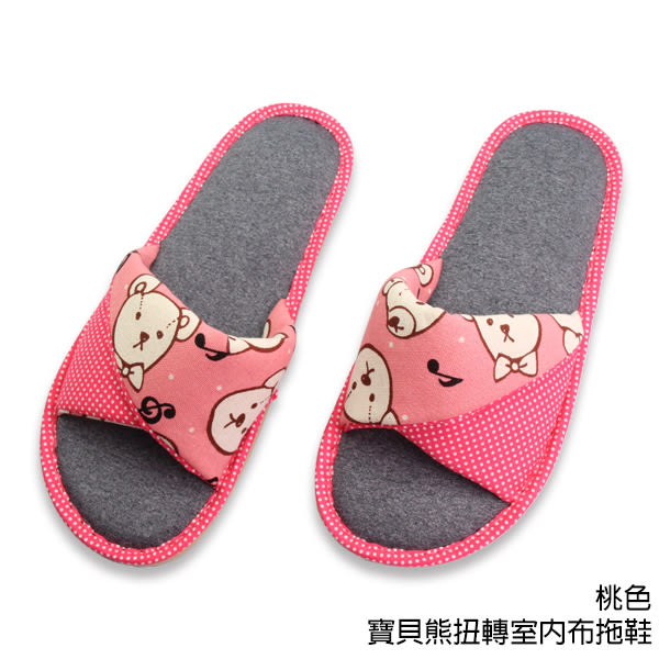【333家居鞋館】俏皮拼貼★寶貝熊扭轉室內布拖鞋-桃